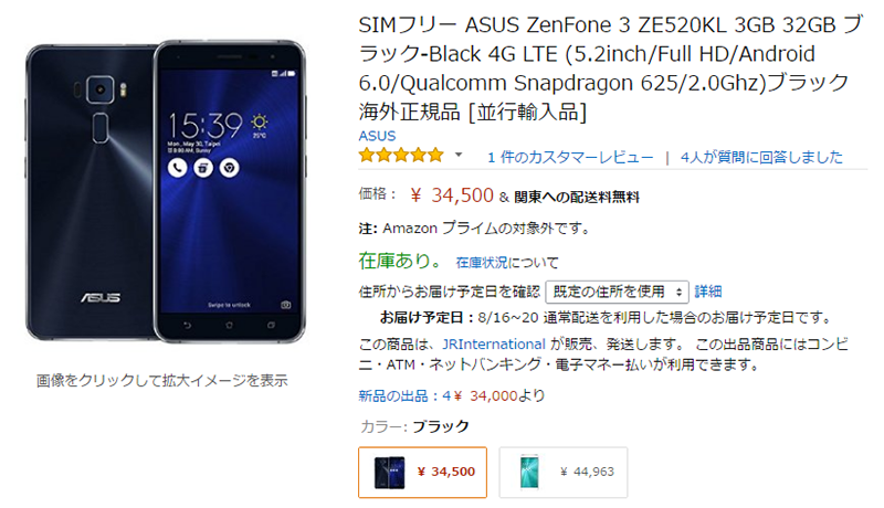 Amazon.co.jpでもASUS ZenFone 3 ZE520KLが発売中