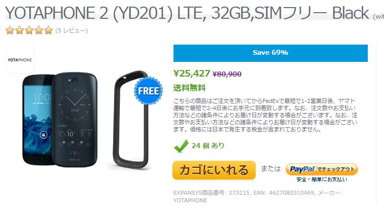 ExpansysでYotaPhone2が特価販売中