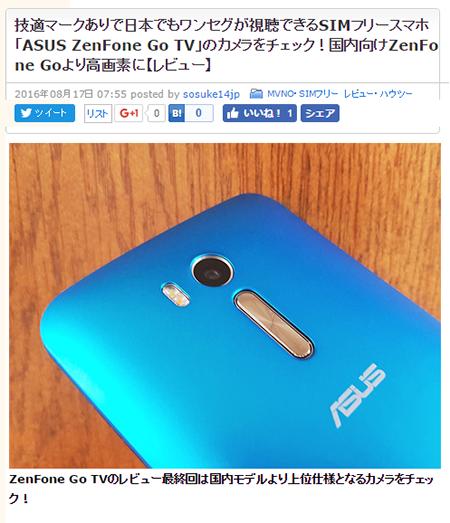ASUS ZenFone Go TVのカメラをチェック