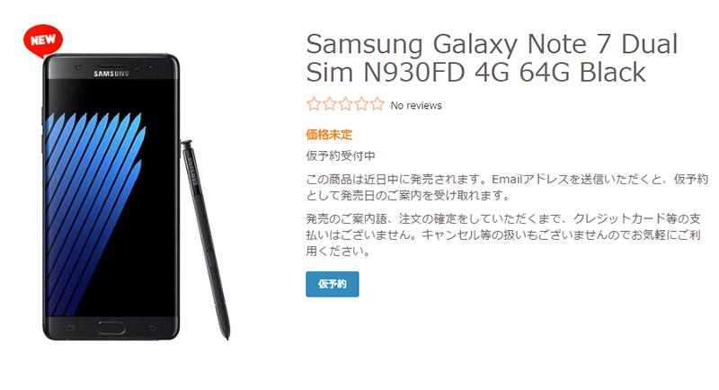 ETORENがSamsung Galaxy Note 7の仮予約を受付開始