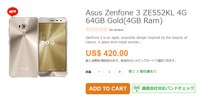 ETORENでASUS ZenFone 3 ZE552KL(Goldカラー)の取扱いがスタート