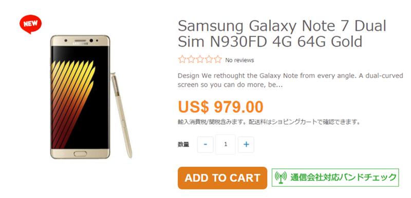 ETORENでSamsung Galaxy Note 7(シンガポール向けモデル)の販売がスタート