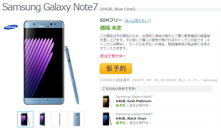 ExpansysでSamsung Galaxy Note 7の仮予約受付がスタート