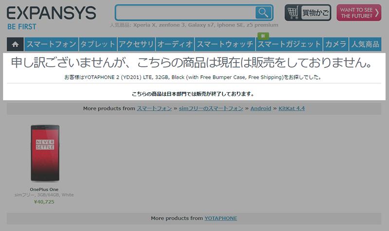 Expansysが実施していたYotaPhone2の特価セールが早くも終了