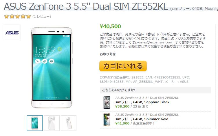 ASUS ZenFone 3 ZE552KL Whiteの仮予約受付が終了