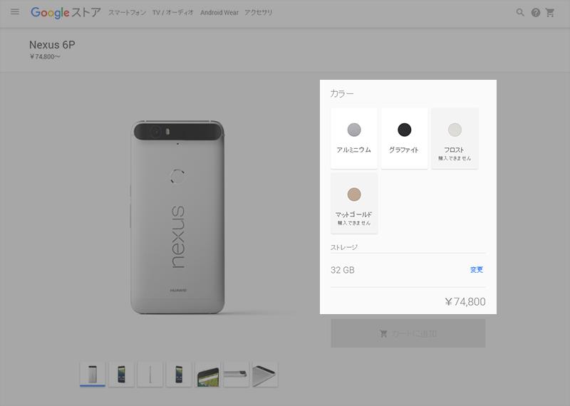 ETORENがGoogle Nexius 6P(128GB)を割安価格で販売中