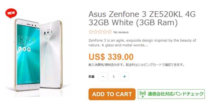 ETORENでASUS ZenFone 3 ZE520KL(Whiteカラー)の販売がスタート