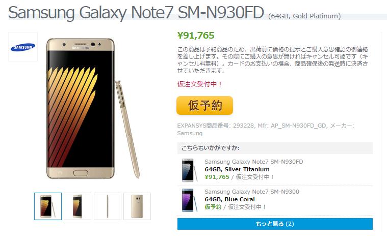 ExpansysでSamsung Galaxy Note 7(オクタコアモデル)の仮予約受付がスタート