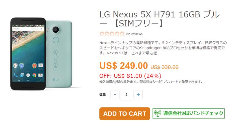 ETORENがGoogle Nexus 5Xが格安で買える新規プロモーションを開始