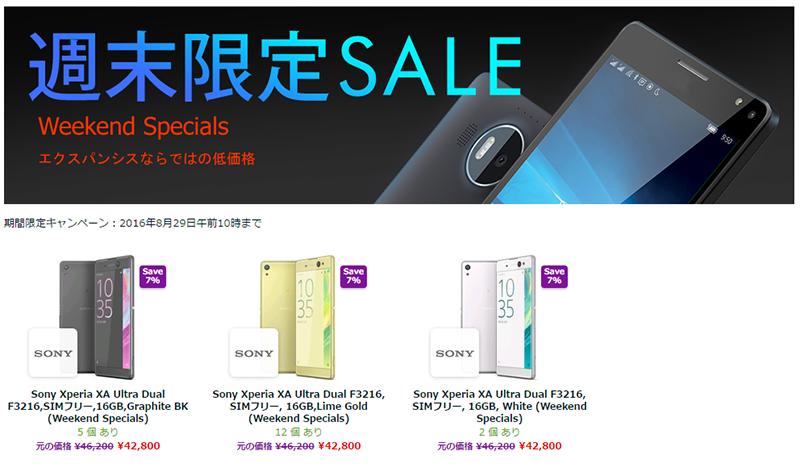 Expansys週末限定セールにSONY Xperia XA Ultraが登場
