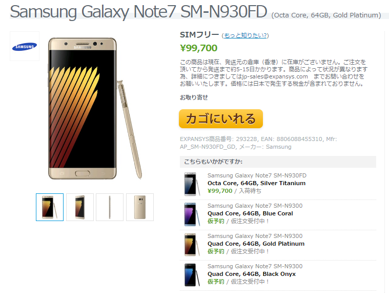 ExpansysでSamsung Galaxy Note 7(オクタコア)の仮予約受付が終了
