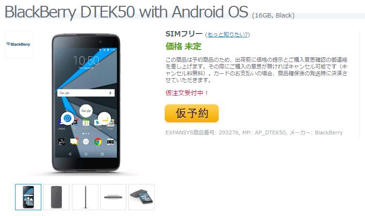 ExpansysでBlackBerry DTEK50の仮予約受付がスタート