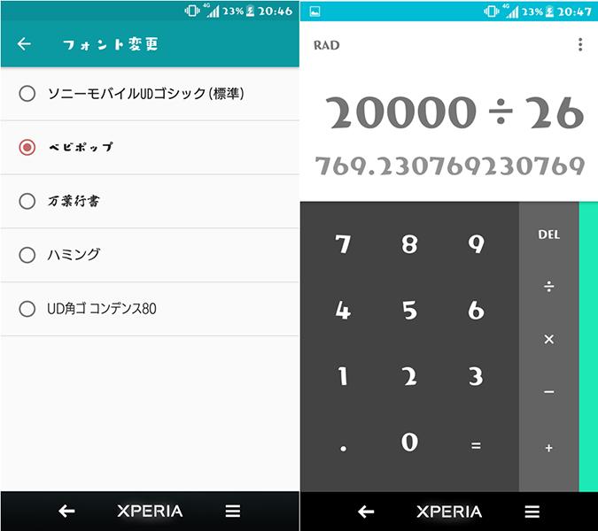 SONY Xperia X Performanceに搭載されている純正電卓アプリ