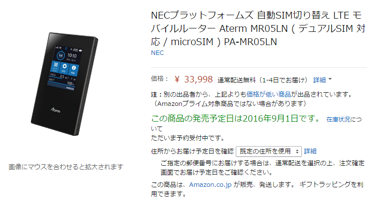 NEC Aterm MR05LNの購入予約受付がスタート