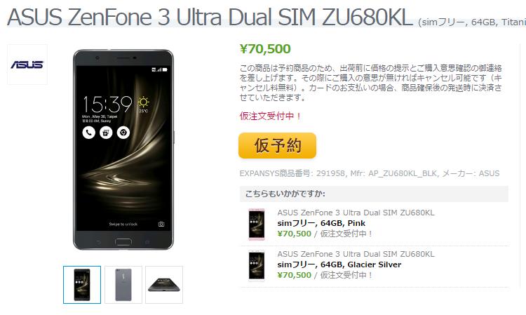 ExpansysにてASUS ZenFone 3 Ultraが発売間近に