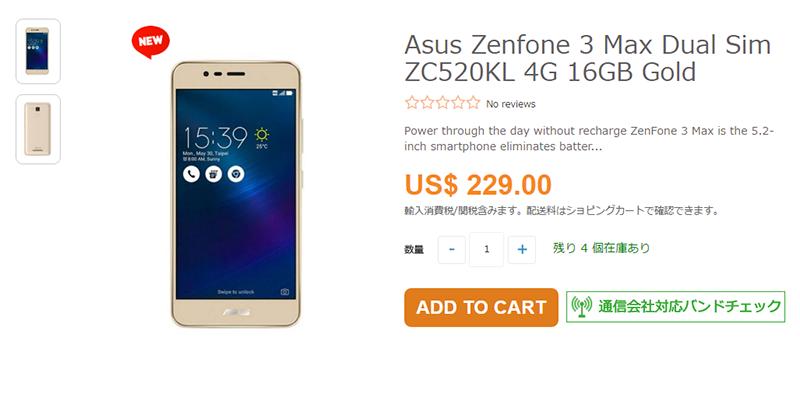 ETORENでASUS ZenFone 3 Max ZC520KLの取扱いがスタート