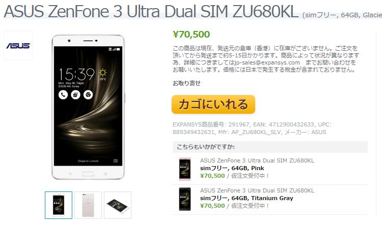 ExpansysがASUS ZenFone 3 Ultraの一部カラーで仮予約受付を終了