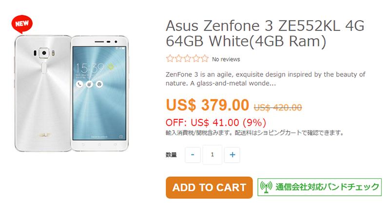 ETORENでASUS ZenFone 3 ZE552KL 全色が値下げ