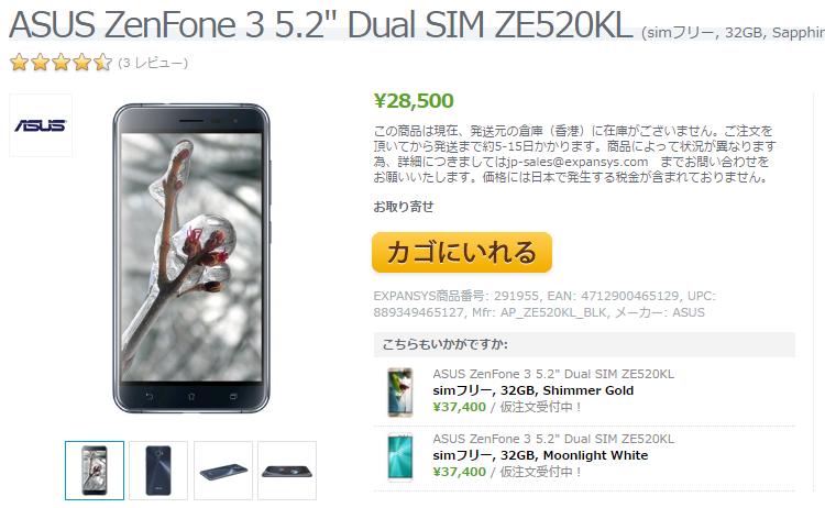 ExpansysでASUS ZenFone 3 ZE520KLが大きく値下がり中