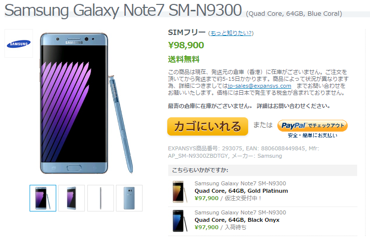 ExpansysでSamsung Galaxy Note7 SM-N9300が発売間近