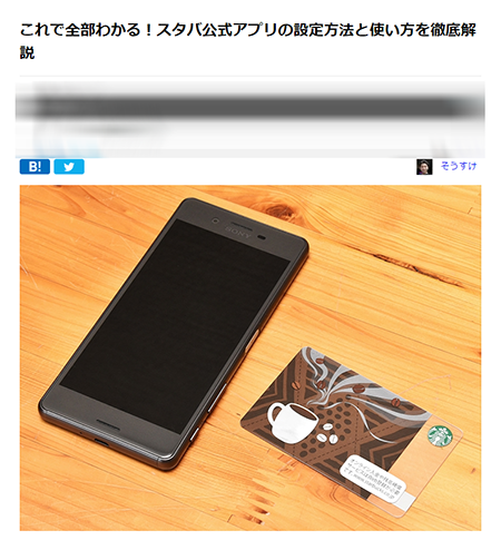 スターバックスコーヒージャパン公式アプリの使い方