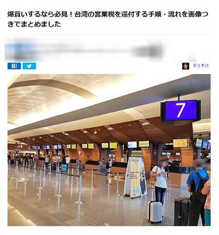 台湾の営業税還付の手順を解説