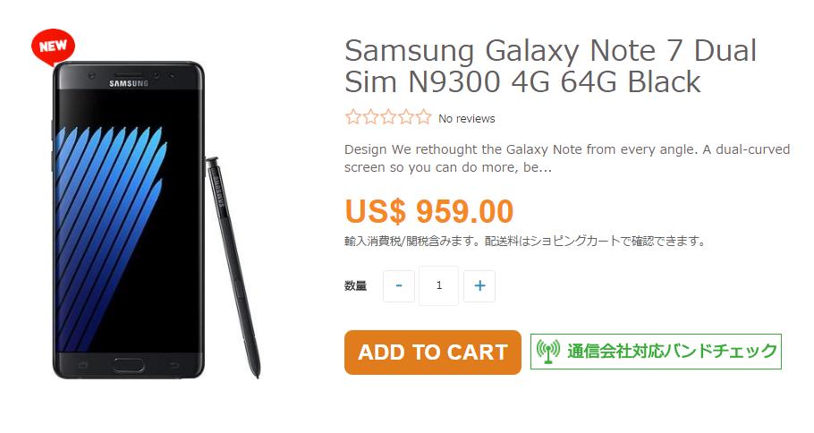 ETORENでSamsung Galaxy Note7 SM-N9300の販売がスタート