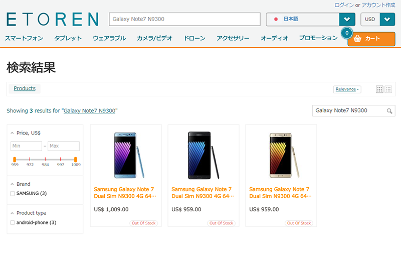 ETORENがSamsung Galaxy Note7の販売を一次見送り