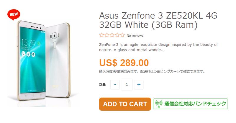 ETOREN週末限定セールにASUS ZenFone 3 ZE520KLが登場