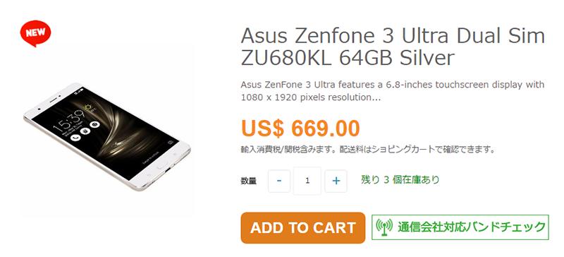 ETORENでASUS ZenFone 3 Ultra ZU680KLの取扱いがスタート