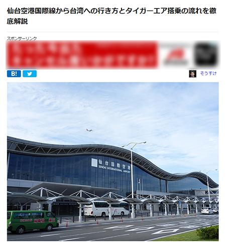 仙台国際空港-台北(桃園)空港間のタイガーエアを利用方法