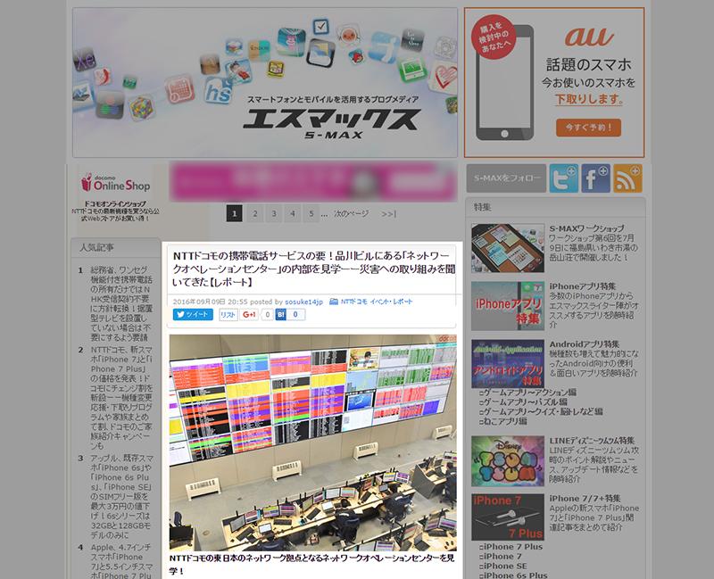 NTTドコモ品川ビル内のネットワークオペレーションセンター内部を見学