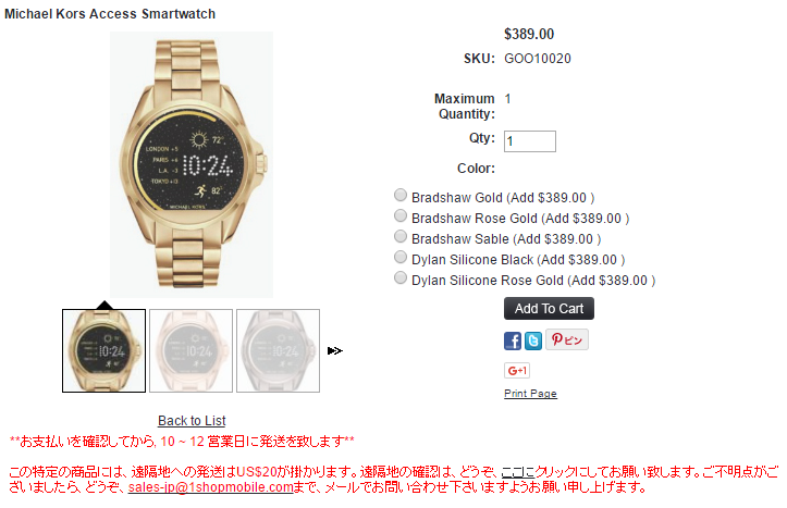 Michael Kors Access Smartwatchの取扱いが1ShopMobile.comでスタート