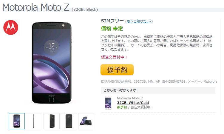 ExpansysでMotorola Moto Zの購入仮予約受付がスタート