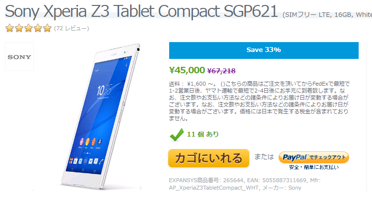 ExpansysでSONY Xperia Z3 Tablet Compactが過去最安値まで値下がり中