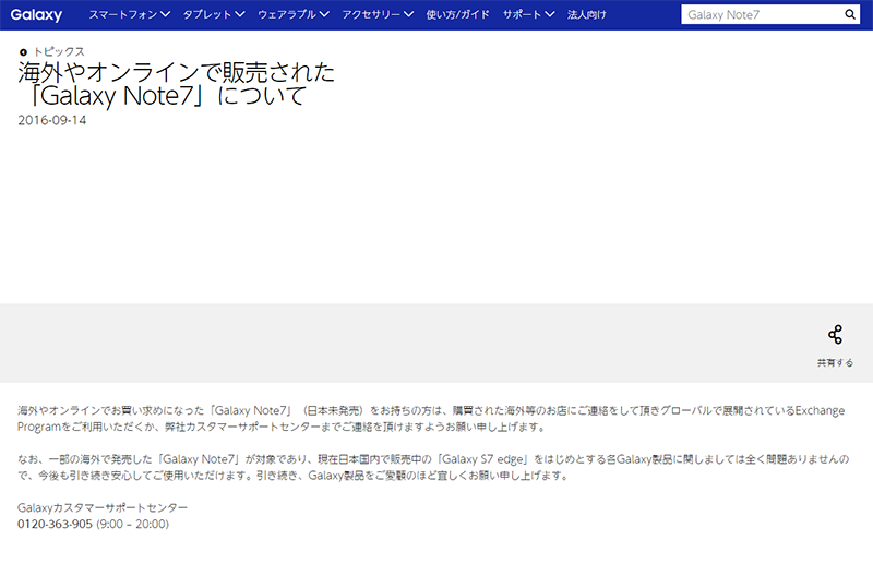 Samsung JapanにおけるGalaxy Note7のリコール対応