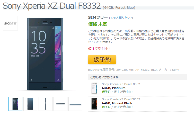 SONY Xperia XZ F8332の購入仮予約受付がExpansysでスタート
