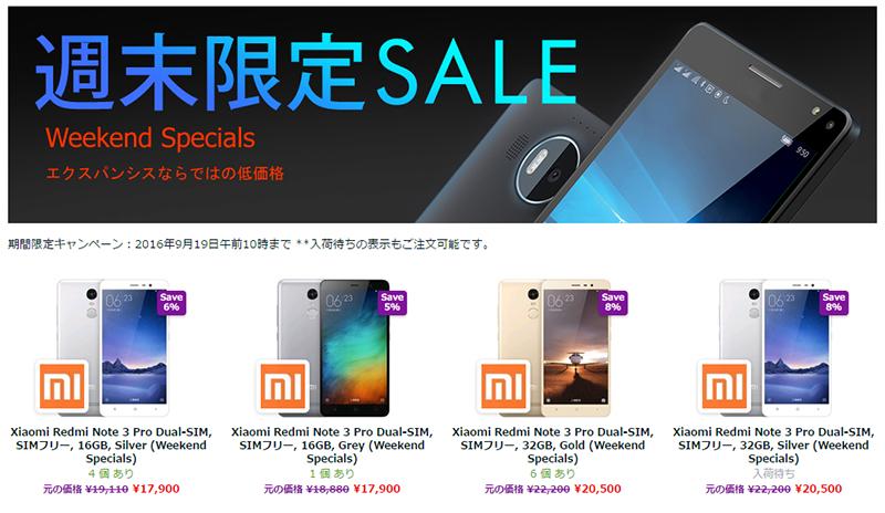 Expansys週末限定セールにXiaomi Redmi Note3 Proが登場