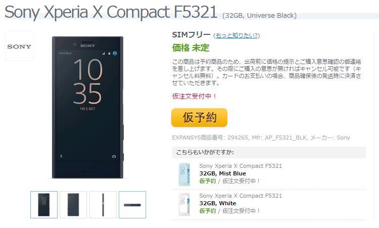 ExpansysでSONY Xperia X Compact F5321の購入仮予約受付がスタート