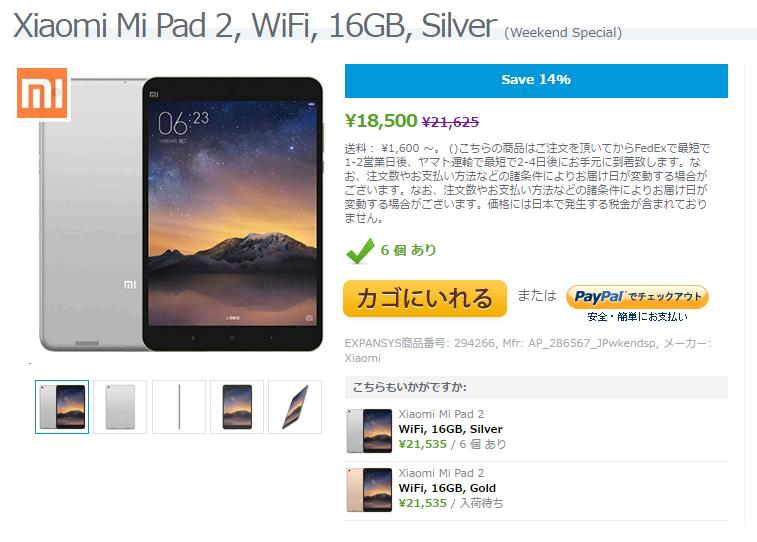 Expansys週末限定セールにXiaomi Mi Pad 2が登場