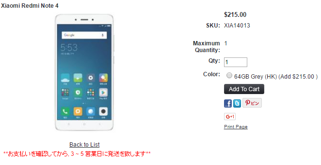 1ShopMobile.comでXiaomi Redmi Note 4の取扱いがスタート