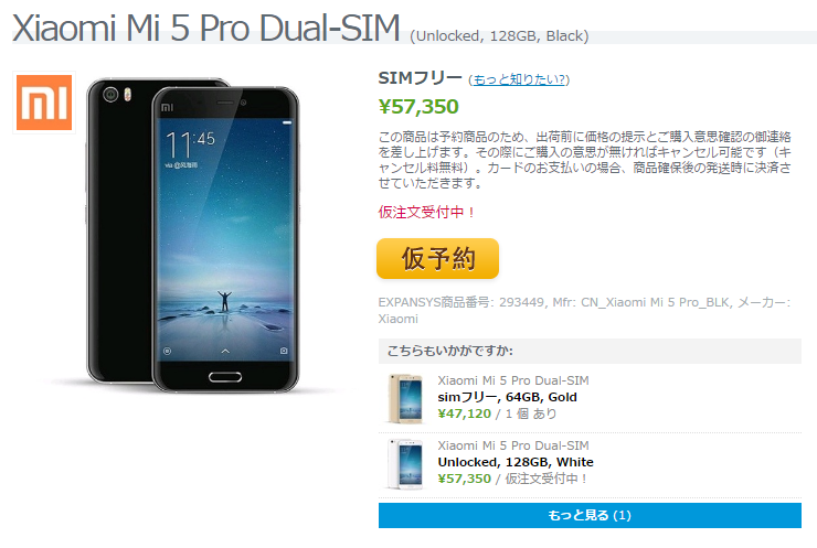 ExpansysでXiaomi Mi 5 Proの購入仮予約受付がスタート