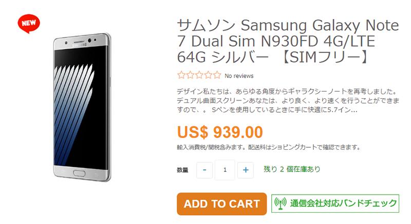 ETORENでSamsung Galaxy Note7 SM-N930FD(新版)の販売が再開