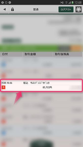 Samsung電子ジャパンからの返金