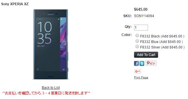 1ShopMobile.comでSony Xperia XZ F8332の取扱いがスタート