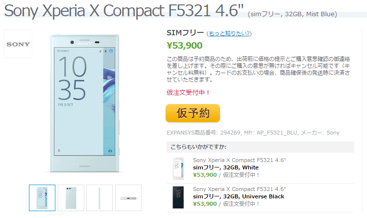 ExpansysがSony Xperia X Compactの予定本体価格を公開