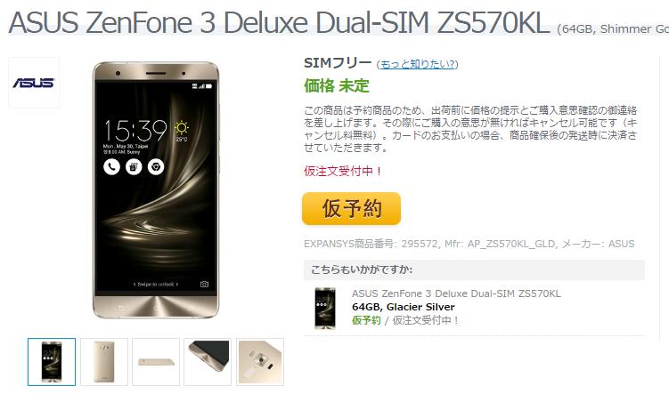ExpansysがASUS ZenFone 3 Deluxeの購入仮予約受付をスタート