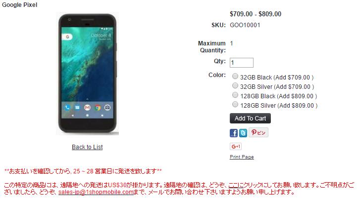 1ShopMobile.comでGoogle Pixelの購入予約受付がスタート