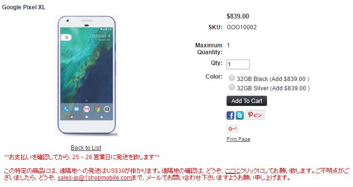 Google Pixel XLの購入予約受付が1ShopMobile.comでスタート