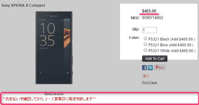 1ShopMobile.comでSony Xperia X Compact(香港版)の取扱いがスタート